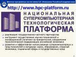 http www hpc platform ru