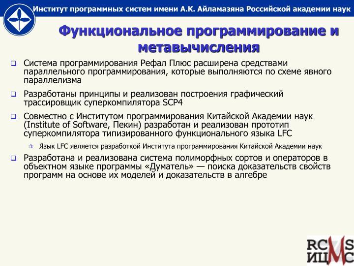 Функциональное программирование и