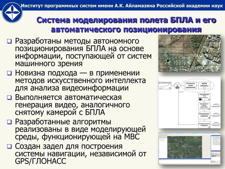 Система моделирования полета БПЛА и его автоматического позиционирования