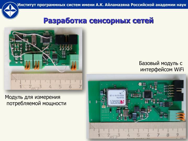 Разработка сенсорных сетей