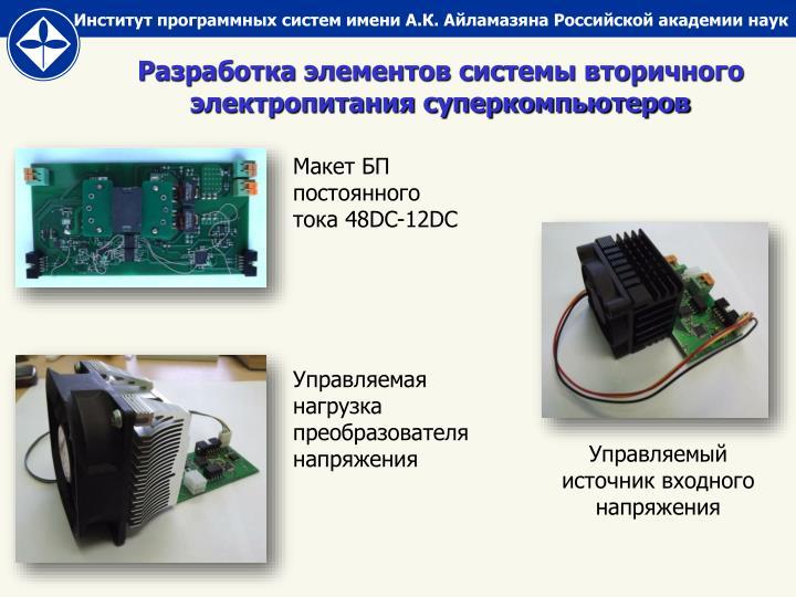 Разработка элементов системы вторичного электропитания суперкомпьютеров