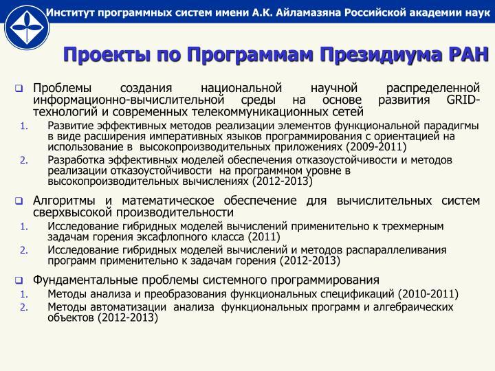 Проекты по Программам Президиума РАН