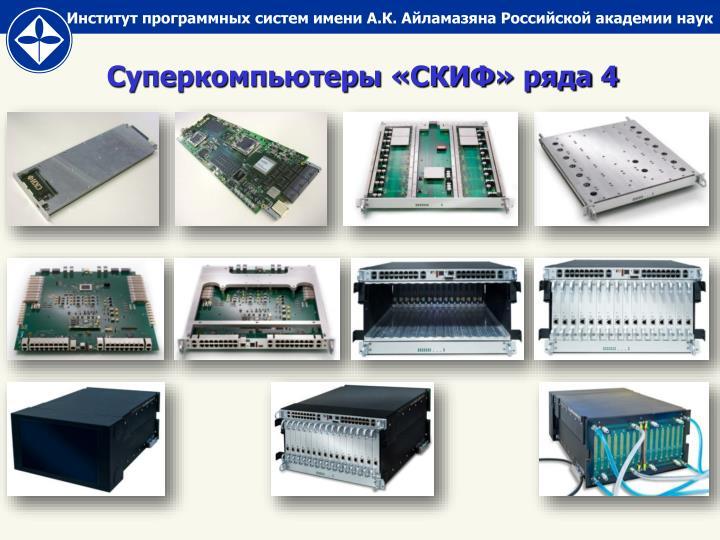 Суперкомпьютеры «СКИФ» ряда 4