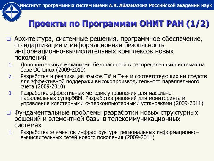 Проекты по Программам ОНИТ РАН (1/2)