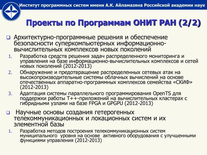Проекты по Программам ОНИТ РАН (2/2)