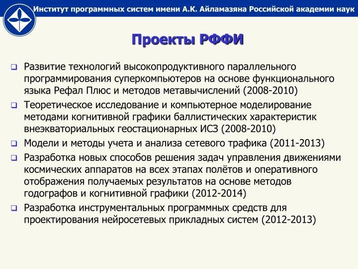 Проекты РФФИ