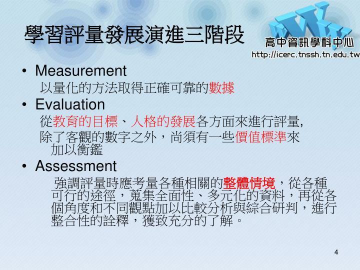 學習評量發展演進三階段