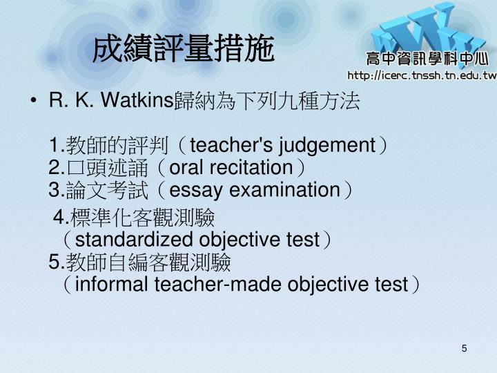 成績評量措施