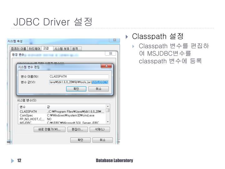 JDBC Driver