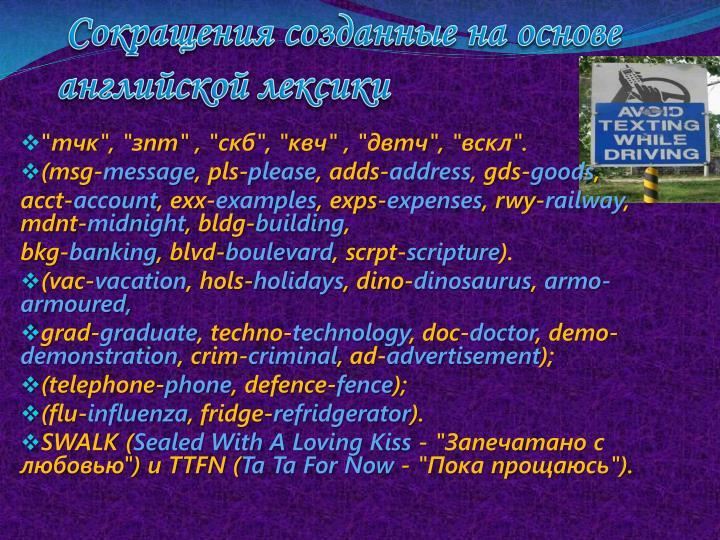 Сокращения созданные на основе английской лексики