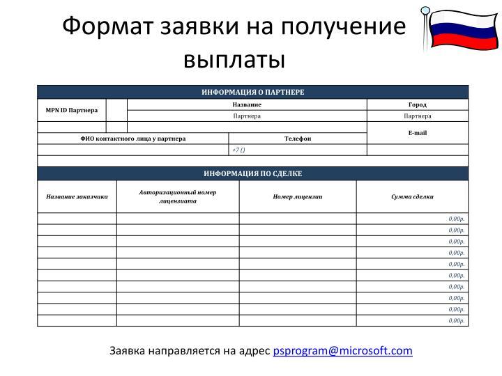 Формат заявки на получение выплаты