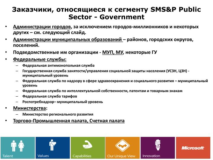 Заказчики, относящиеся к сегменту SMS&P