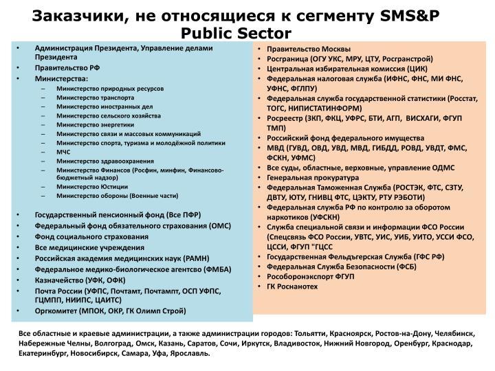 Заказчики, не относящиеся к сегменту SMS&P