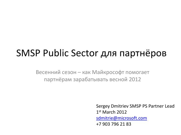 Smsp public sector