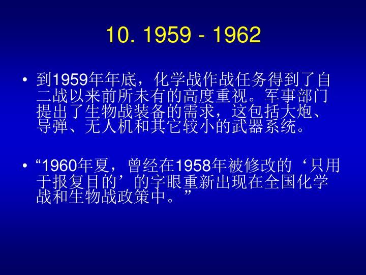 10. 1959 - 1962