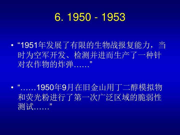 6. 1950 - 1953