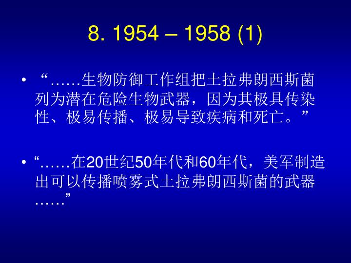 8. 1954 – 1958 (1)