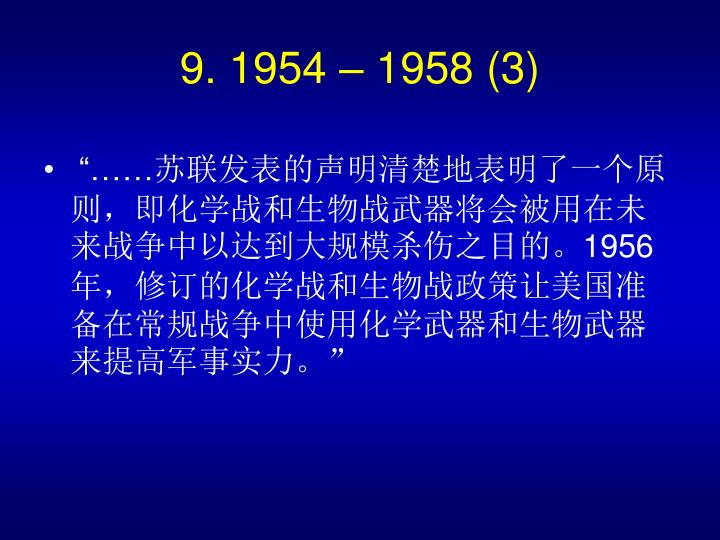 9. 1954 – 1958 (3)
