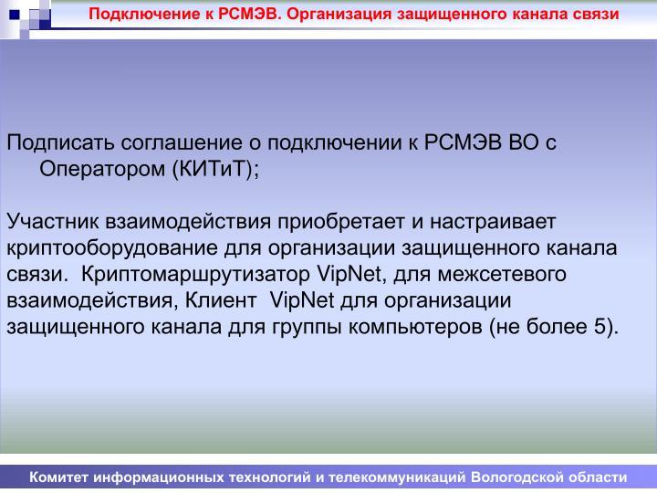 Подключение к РСМЭВ. Организация защищенного канала связи