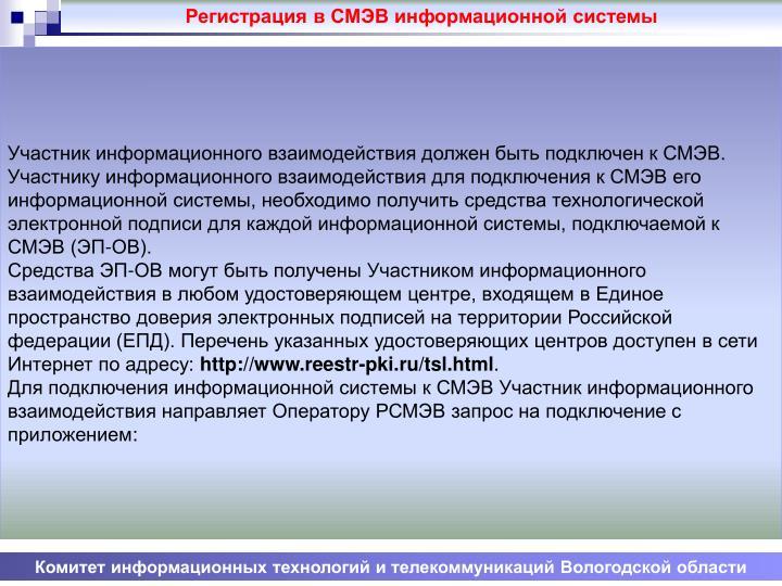 Регистрация в СМЭВ информационной системы