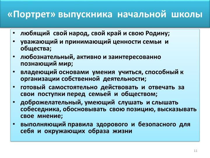 «Портрет» выпускника  начальной  школы