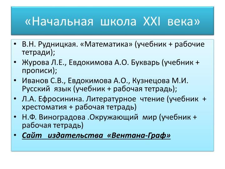«Начальная  школа  ХХ