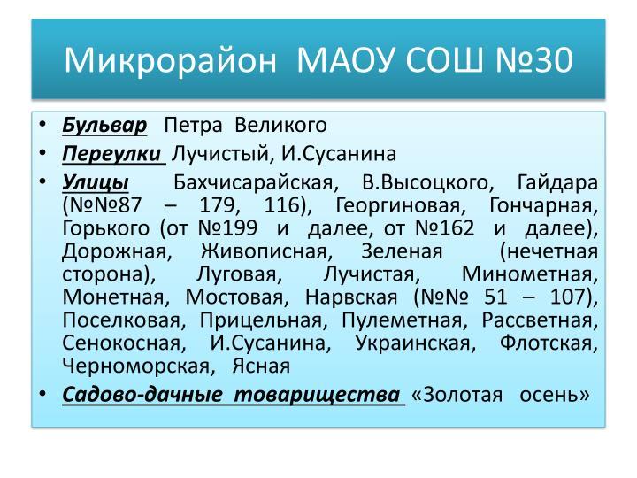 Микрорайон  МАОУ СОШ №30