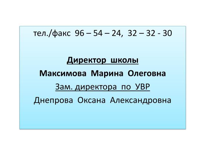 тел./факс
