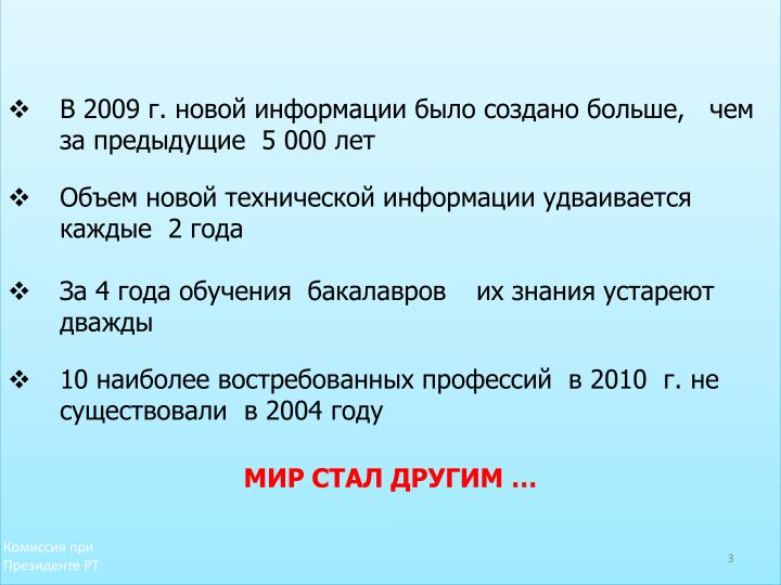 В 2009 г. новой информации
