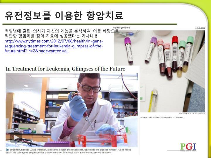 유전정보를 이용한 항암치료