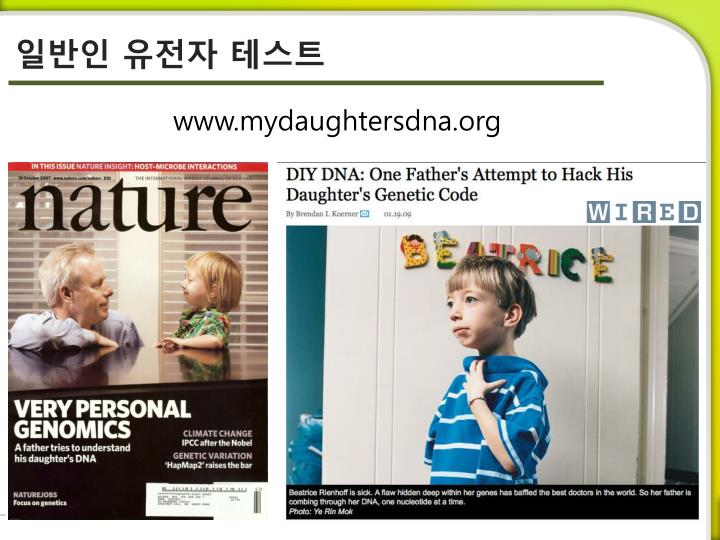 www.mydaughtersdna.org