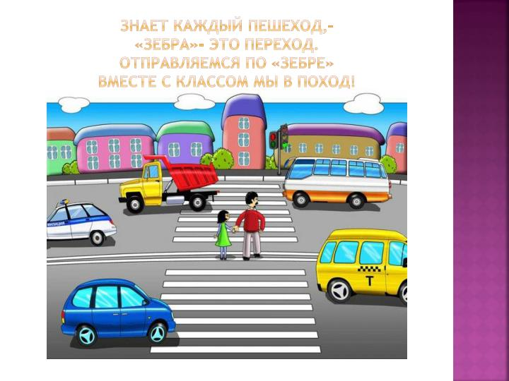 Знает каждый пешеход,-
