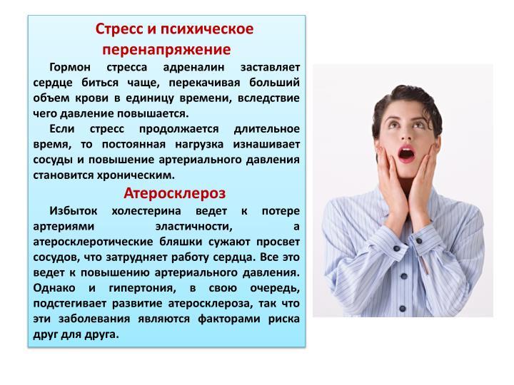 Стресс и психическое перенапряжение