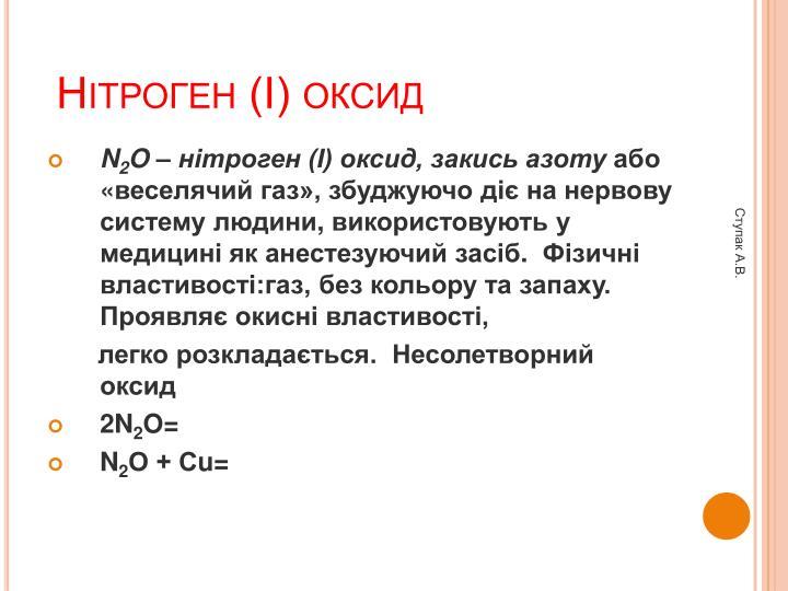 Нітроген (І) оксид