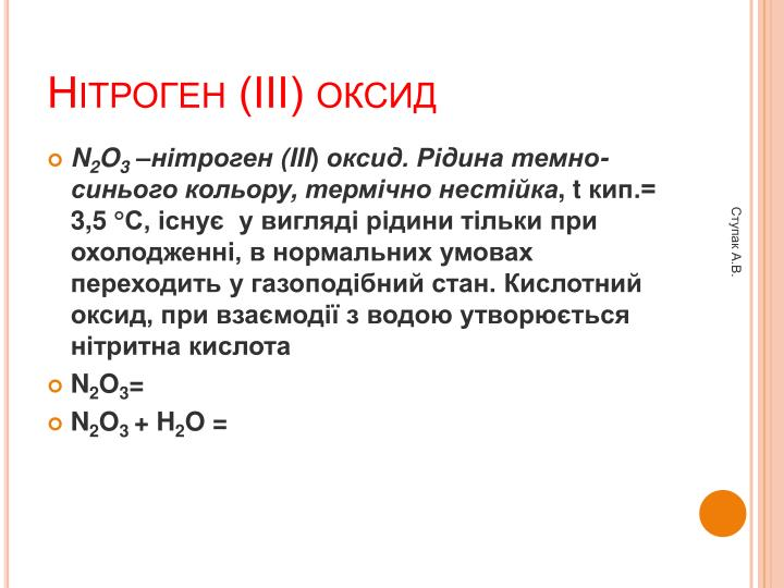 Нітроген (ІІІ) оксид
