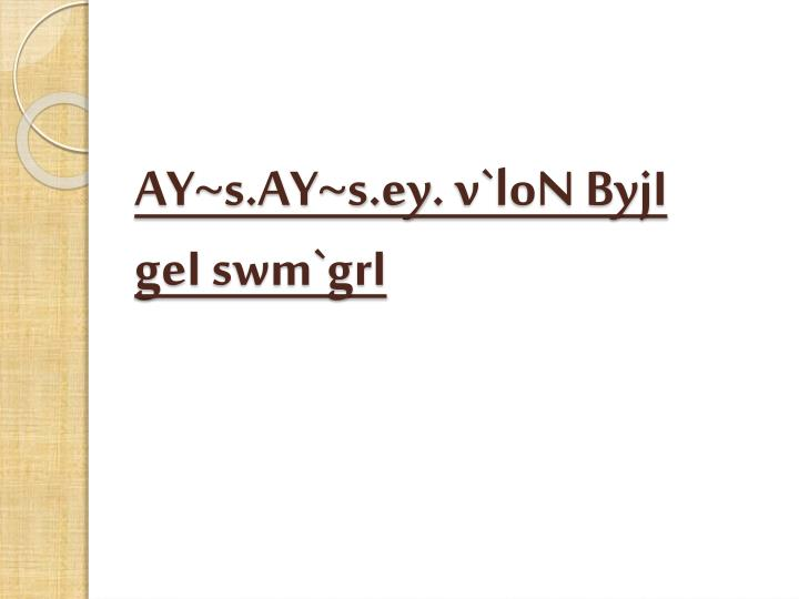 AY~s.AY~s.ey