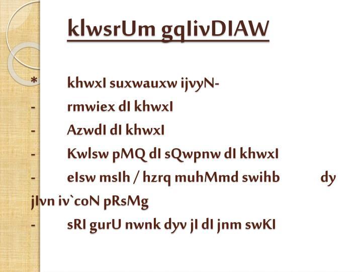 klwsrUm