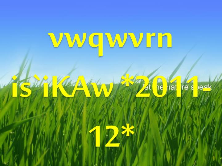 Vwqwvrn is ikaw 2011 12