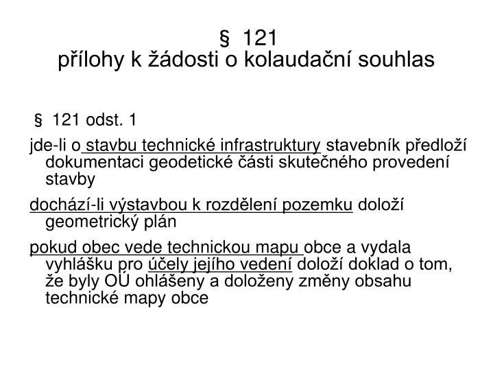§ 121