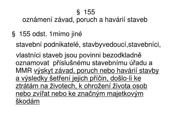 § 155
