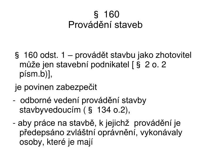 § 160
