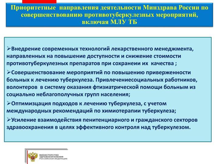 Приоритетные  направления деятельности Минздрава России по совершенствованию противотуберкулезных мероприятий,