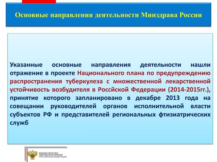 Основные направления деятельности Минздрава России