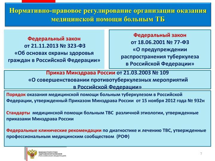 Нормативно-правовое регулирование организации оказания медицинской помощи больным ТБ