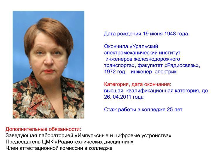 Дата рождения 19 июня 1948 года