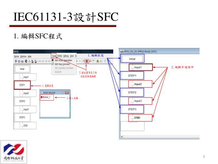 IEC61131-3