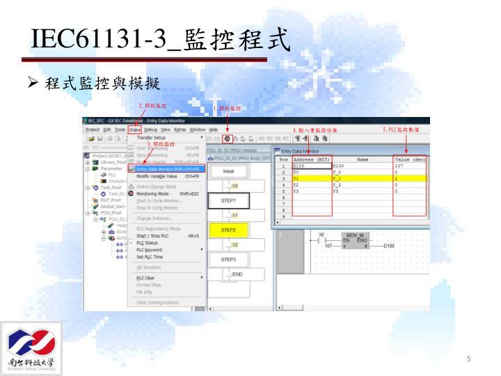 IEC61131-3_