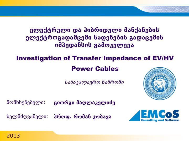 Investigation of transfer impedance of ev hv power cables