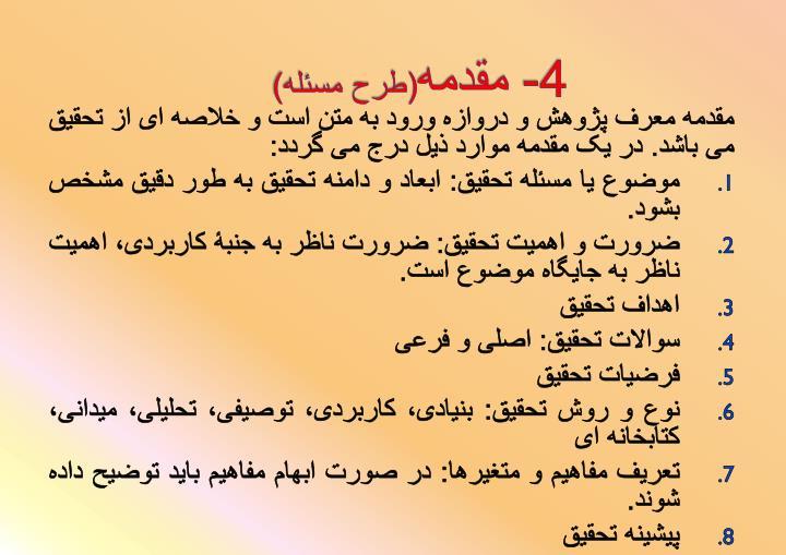 4- مقدمه