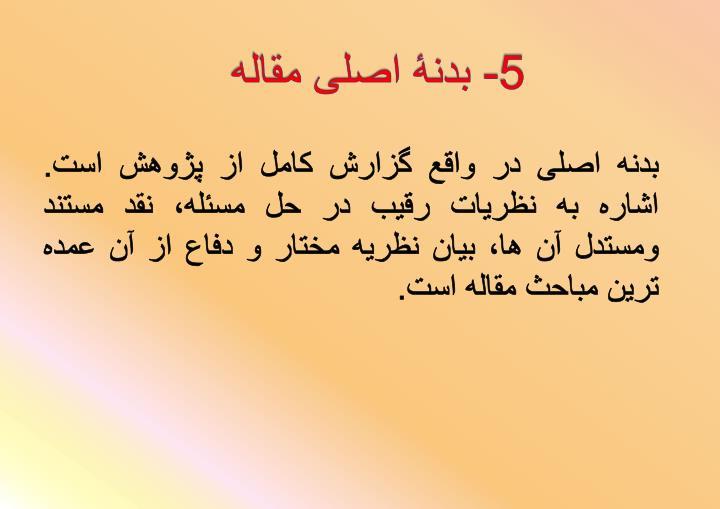 5- بدنۀ اصلی مقاله